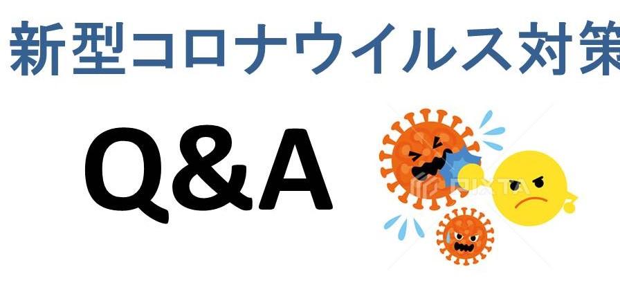 新型コロナウイルスに関するQ&A
